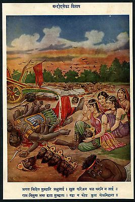 India Spectacular Vintage Hindu Mythology Print Of Mandodari & Body Of Ravana