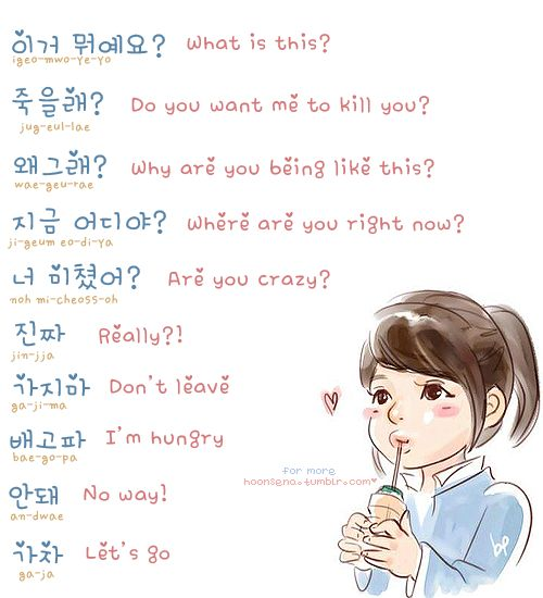 Great K-Drama phrases you can use in real life.