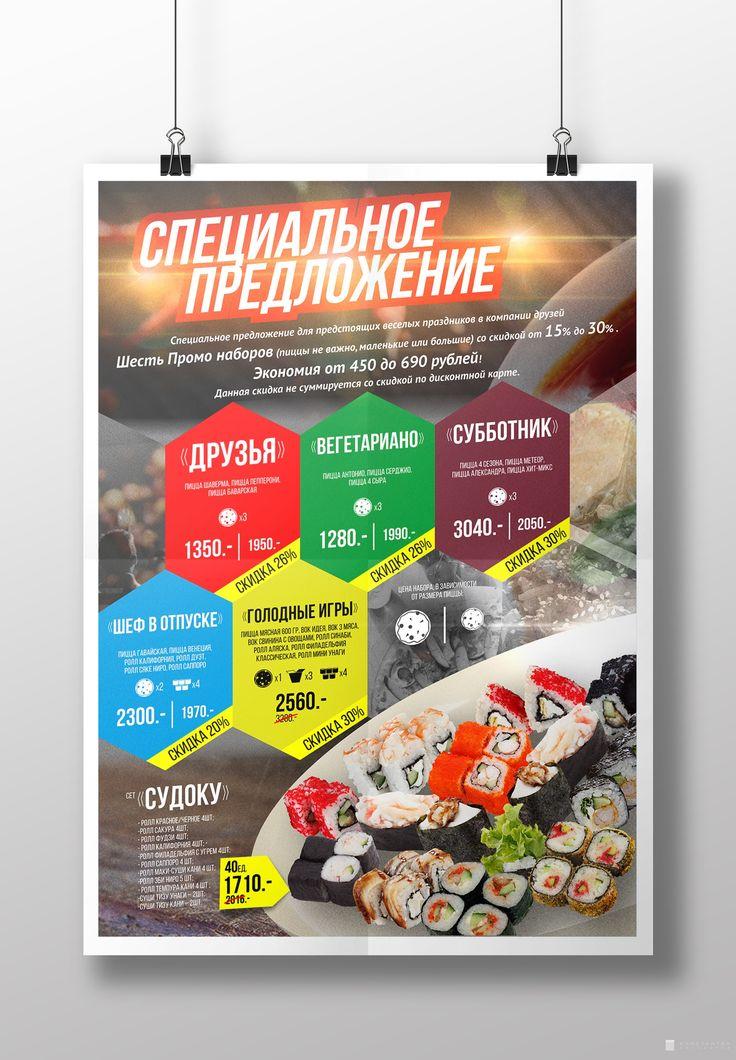 Макет флайера новинок — Работа №1 — Портфолио фрилансера Константин Косолапов (kott2010)