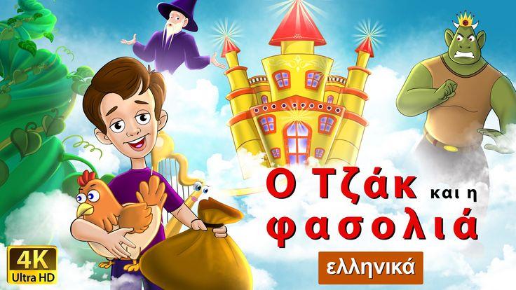 Ο Τζακ και η Φασολιά - Ιστορία για παιδιά - Παραμύθια - Κινούμενα σχέδια