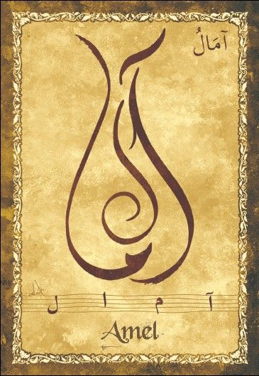 "Carte postale prénom arabe féminin ""Amel"" - امال - Mahrez Landoulsi - Objet de décoration - Idée cadeau - Oeuvre artisanale"
