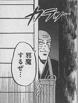 邪魔するぜ… #レス画像 #comics #manga #福本伸行