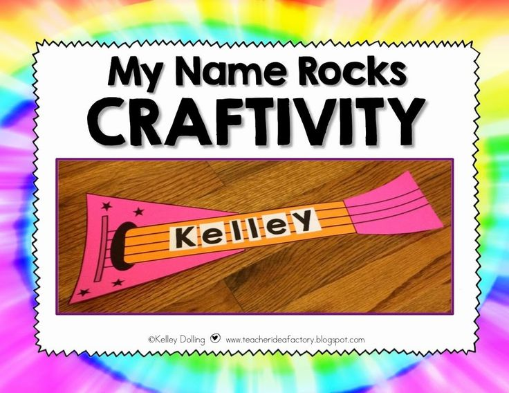 My Name Rocks Craft - use with Rock Star Theme or as a follow up to Pete The Cat: Rockin' In My School Shoes.