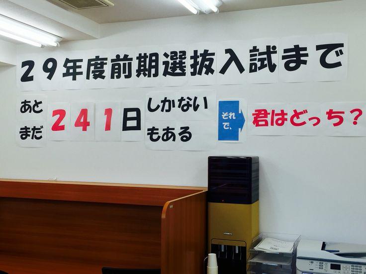 選抜入試まで241日
