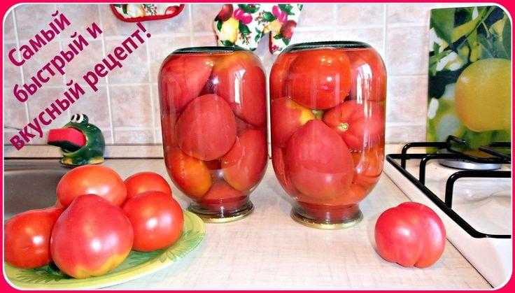 Вкуснейшие маринованные помидоры. Очень простой и быстрый рецепт. - YouTube