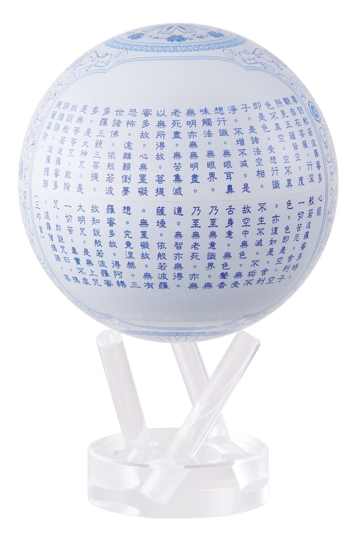 Golden Prajna Paramita Heart Sutra MOVA Globe: showcases the famous scripture of the Buddha in a divine #blue on a canvas of pure #white. A soothing piece for any #homedecor.