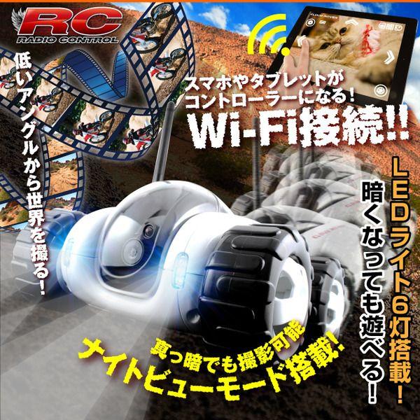 【RCオリジナルシリーズ】小型カメラ搭載ラジコン スマホ タブレット モニタリング 2.4GHz Wi-Fi対応 LEDライト搭載 ラジコンタンク『CLOUD ROVER』(OA-1720) iPhone iPad Android - 小型カメラ専門店チコビカメラ