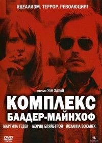 Комплекс Баадер-Майнхоф / Der Baader Meinhof Komplex / 2008 / ЛД, АП (Живов), СТ / DVD-9 :: Кинозал.ТВ