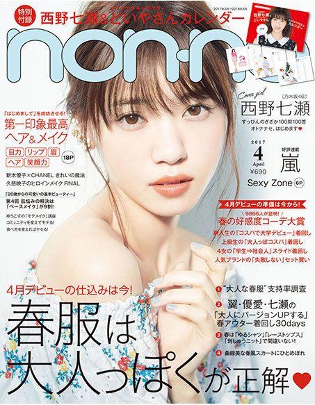 おしゃれとキレイが大好きな20歳前後女子のための雑誌「non-no(ノンノ)」の公式サイト。最旬のファッション&ビューティ記事を毎日発信!モデルプロフィール、本誌無料試し読み、プレゼント情報も。