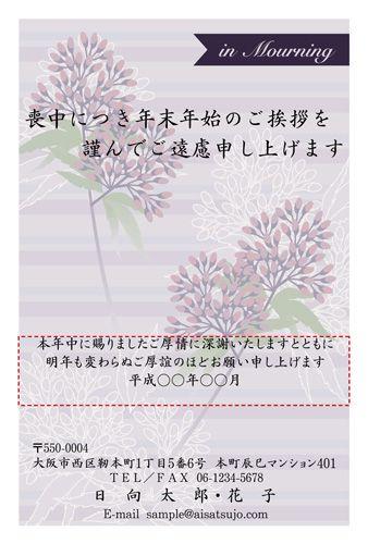 紫式部が愛したとされる可憐な野草・藤袴。雅な薫りが漂いそうなデザインです。 #喪中 #喪中はがき #postcard #デザイン