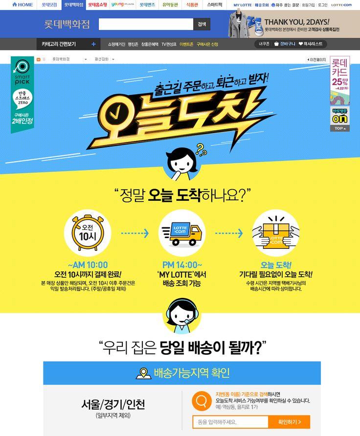 www.lotte.com