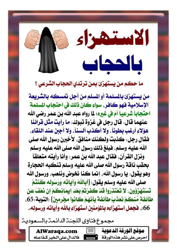 الاستهزاء بالحجاب منتديات عديل الروح Islam