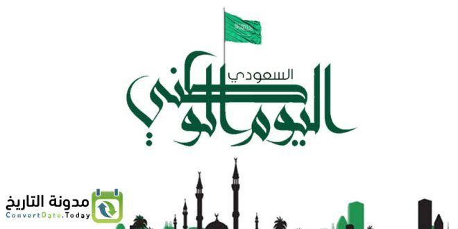تاريخ اليوم الوطني السعودي 2018 1440 بالهجري والميلادي Calligraphy Arabic Calligraphy