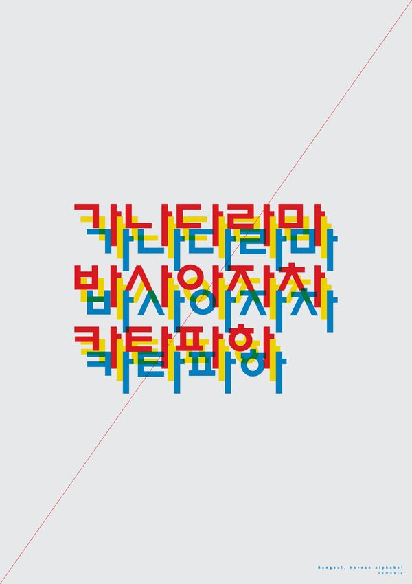 Hangeul poster_Korean alphabet by Ki-chul Song, via Behance