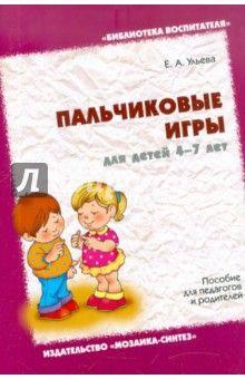 Елена Ульева - Пальчиковые игры для детей 4-7 лет обложка книги