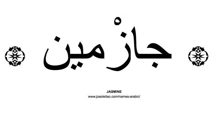 jasmine in arabic name jasmine arabic script how to write jasmine in arabic jasmine in. Black Bedroom Furniture Sets. Home Design Ideas