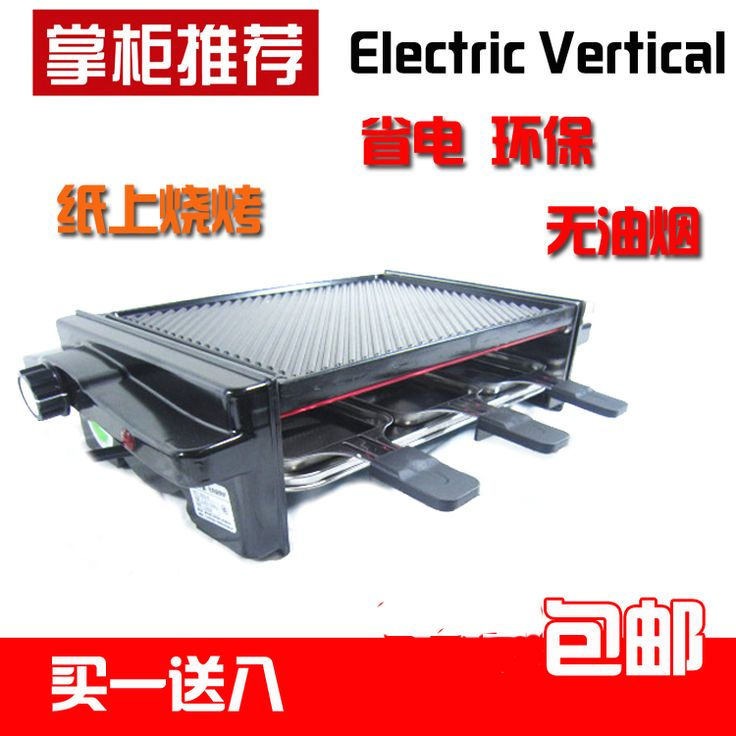 Barbecue pan electric grill BBQ household electric oven barbecue machine meat machine bbq grill electric hotplate