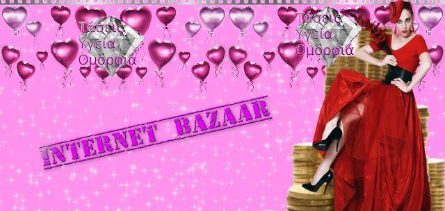 Τάσεις Υγεία Ομορφιά:Internet Bazaar Καταλόγου 8 (μέχρι 19/5/2016)