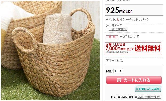 欲しいもの おしゃれまとめの人気アイデア Pinterest Oshizu ニトリ 収納ボックス バスケット