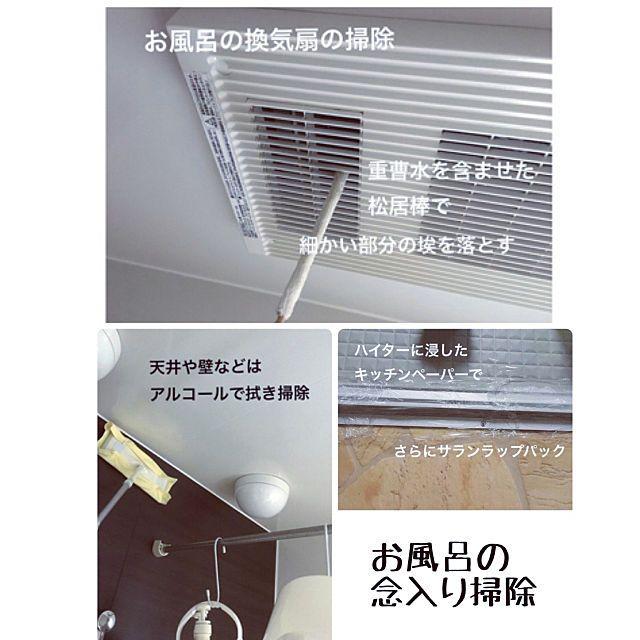 バス トイレ カビ対策 お風呂掃除 お風呂 大掃除 などのインテリア