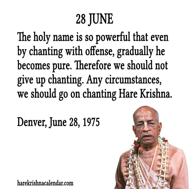 Prabhupada Quotes For The Month of June 28