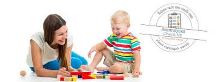 Το αναπτυξιακό check up (αναπτυξιακός έλεγχος) είναι μια εξέταση η οποία πραγματοποιείται από τον κ. Στέλιο Μαντούδη, Αναπτυξιακό Εργοθεραπευτή και εξετάζει τους τομείς ανάπτυξης ενός παιδιού. Πρόκειται για ένα σύντομο τεστ που μας δείχνει εάν ένα παιδί έχει κατακτήσει τις βασικές αναπτυξιακές δεξιότητες (ανάλογα με την ηλικία) έγκαιρα ή παρουσιάζει κάποια καθυστέρηση.