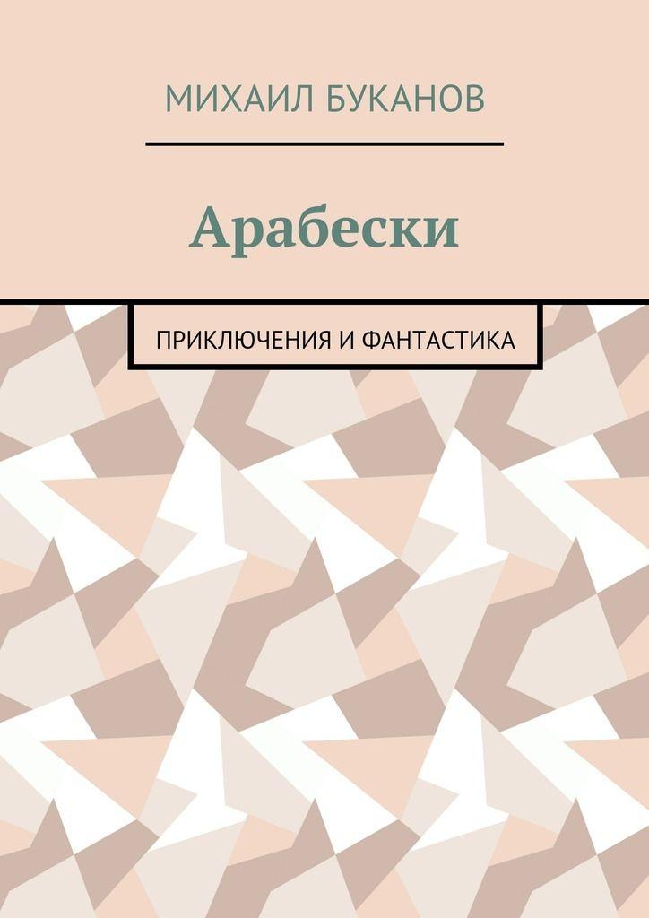 Магазин книг: Арабески. Приключения ифантастика Михаила Буканова. Сумма: 320.00 руб.