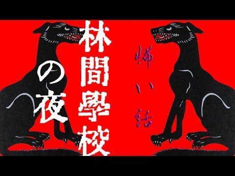 【怖い話】林間学校の夜【朗読、怪談、百物語、洒落怖,怖い】