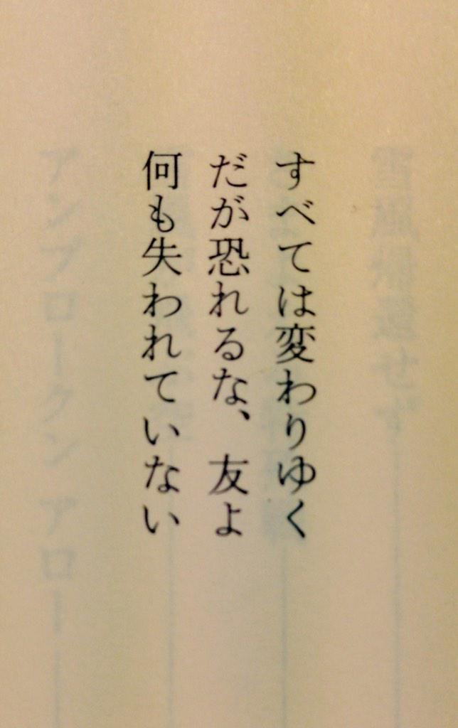 「すべては変わりゆく だが恐れるな、友よ 何も失われていない」 神林長平『アンブロークン アロー 戦闘妖精・雪風』(ハヤカワJA)序