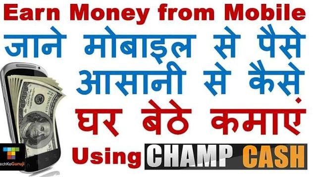 Earning Method With #Champcash #Makemoneyonline #bankproof #real Working Trick with Refer ID