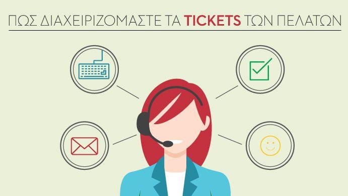 Πώς αντιμετωπίζουμε τη ροή των tickets στην Top.Host #tickets #customer #support #tophost