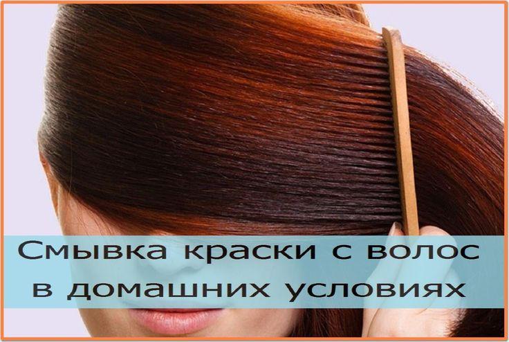 Как смыть краску с волос быстро в домашних условиях. Смывка краски с вол...