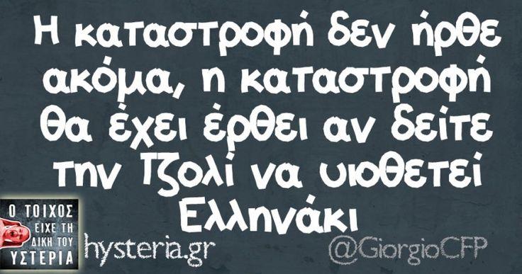 Η καταστροφή δεν ήρθε ακόμα - Ο τοίχος είχε τη δική του υστερία – Caption: @GiorgioCFP Κι άλλο κι άλλο: Στην Ελλάδα πάντως… Ο τροχός πρέπει μάλλον… Στο τέλος θα μας πουν… Οικονομολόγος είναι ο τύπος που παίρνει 5000€ Ο Έλληνας εργαζόμενος με τον μισθό που έχει Η φράση «αυτός τά'χει 400″ Πού είναι η γενιά των 700 ευρώ να μας... #giorgiocfp