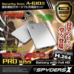 最新!超小型カメラ最前線: ポータブルバッテリー 充電器型 小型ビデオカメラ スパイカメラ スパイダーズX (A-610SS)シ...