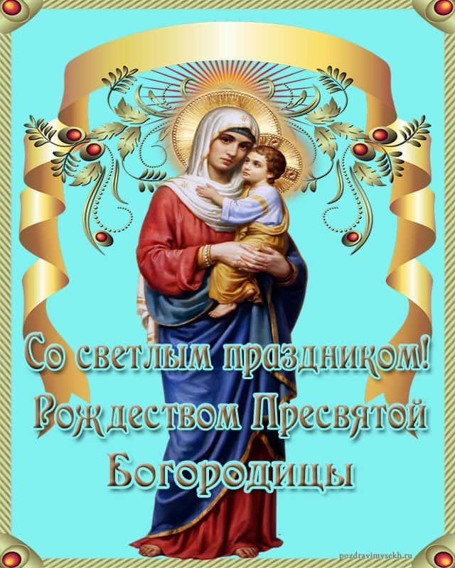 Для, красивую открытку с рождеством пресвятой богородицы