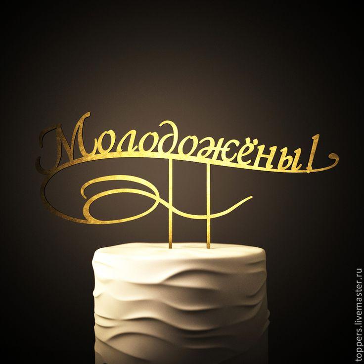 """Купить Топпер для торта из дерева """" Молодожены!"""" - серебряный, золотой, свадьба, украшение, топперы, топпер"""
