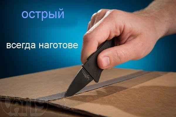 Нож кредитка Card Sharp 2.  Пластиковая карта, складной нож из хирургический стали. Удобная вещь не занимающий много места в кармане, сумке, бумажнике. Он всегда будет у Вас под рукой. Легким движением руки карта становится ножом. http://zacaz.ru/products/avtomobili-turizm/turistam/nozh-kreditka/