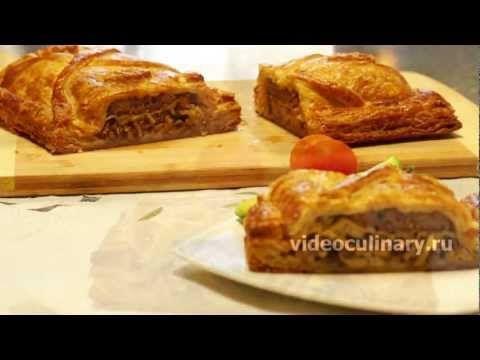 Кулебяка – это высокий пирог прямоугольной формы. Кулебяку готовят из дрожжевого или слоеного теста с разными начинками. Кулебяку готовят с мясной, грибной, капустной, рыбной и другими начинками, можно также приготовить многоярусную кулебяку. Предлагаем вам рецепт двух ярусной слоеной кулебяки.    http://www.videoculinary.ru/%D0%B2%D1%8B%D0%BF%D0%B5%D1%87%D0%BA%D0%B0-%D0%BF%D0%B8%D1%80%D0%BE%D0%B3%D0%B8-%D0%BF%D0%B8%D1%80%D0%BE%D0%B6%D0%BA%D0%B8/286586-kulebyaka-sloenoe-testo.html