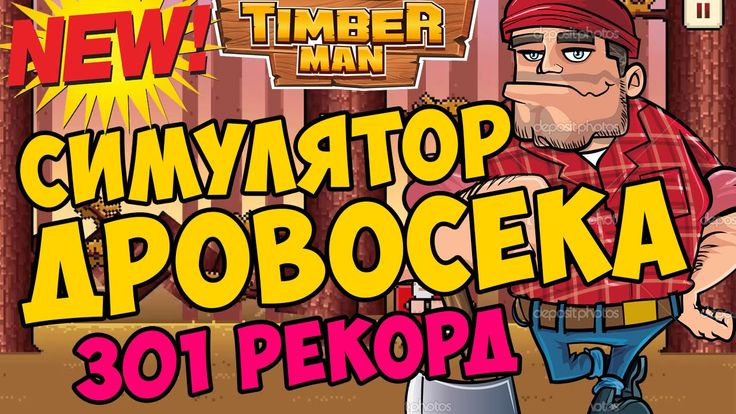 TIMBERMAN - СИМУЛЯТОР ДРОВОСЕКА. 301 ОЧКОВ