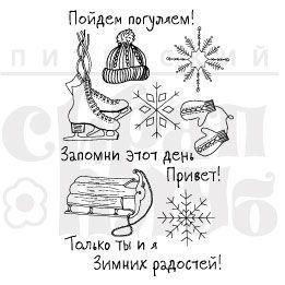 Набор зимних штампов в стиле КАС