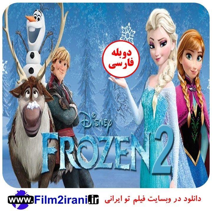 دانلود انیمیشن منجمد 2 با دوبله فارسی in 2020 Disney