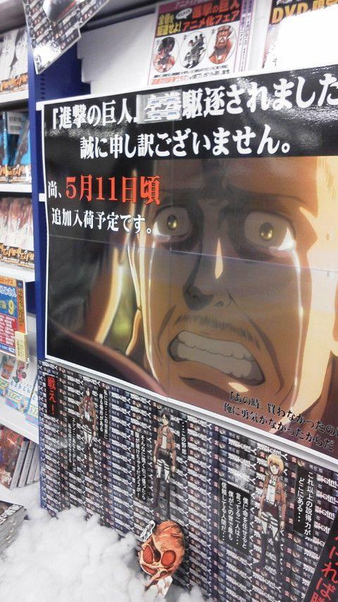 アニメイト池袋本店…進撃の巨人…全巻駆逐されました… ... on Twitpic