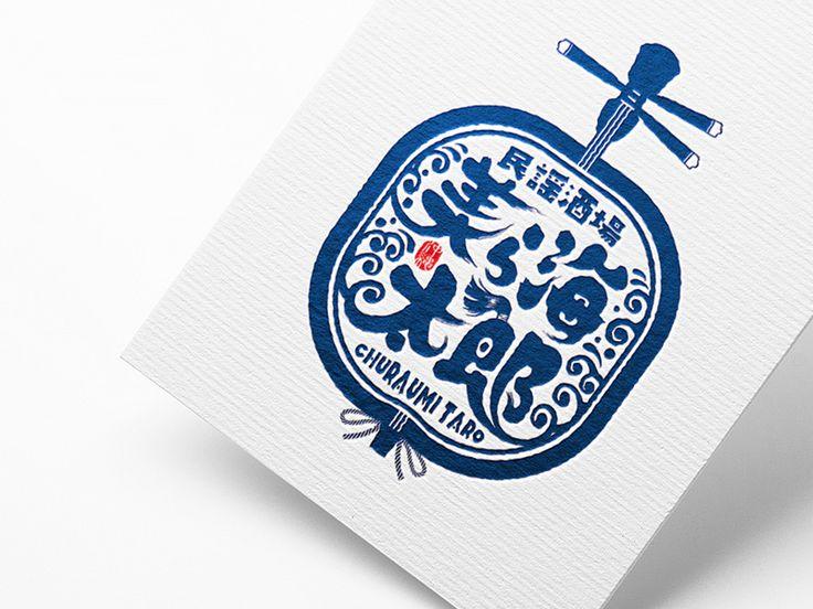 "Okinawa Japan tavern logo ""Churaumi Taro"""
