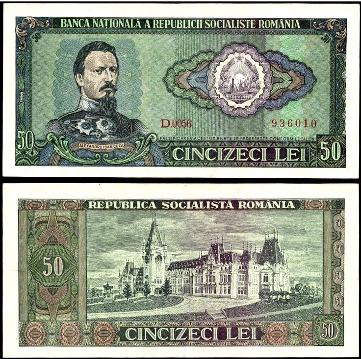 1966 series 50-leu Romanian banknote; featuring Prince Alexandru Ioan Cuza and the Coat of Arms of Romania on the obverse side, and the Palace of Culture in Iași on the reverse side.