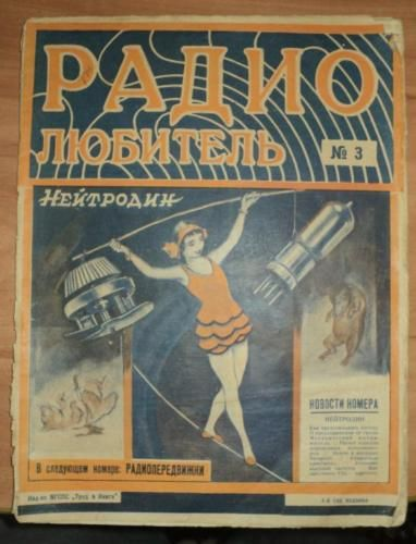 MAKE OFFER your price 1927 magazine Photomontage  Russia avant-garde USSR in Books, Antiquarian & Collectible | eBay