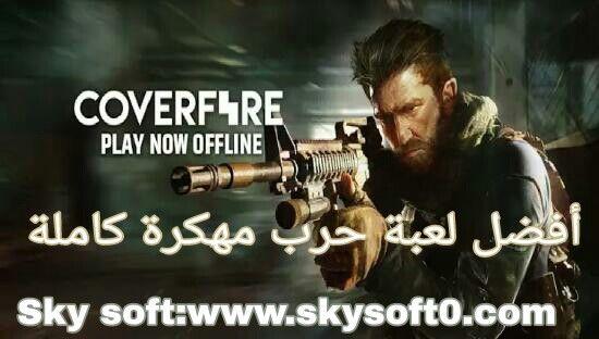 تحميل أفضل واقوى لعبة حربية Cover Fire مهكرة جاهزه اخر اصدار بدون