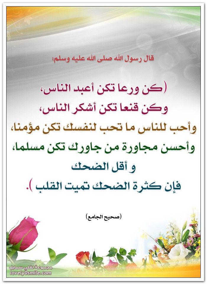 Pin By Dien Dunya On Islam إسلام Islam Quran Islam Quran