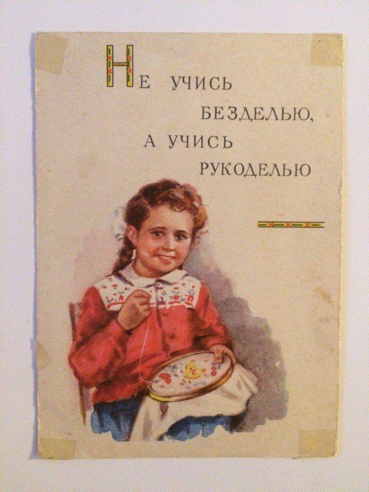 Открытки, открытки о рукоделии
