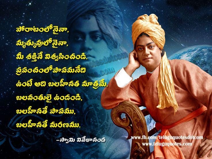 Vivekananda Telugu Quotes On Strength | www.imgkid.com ...
