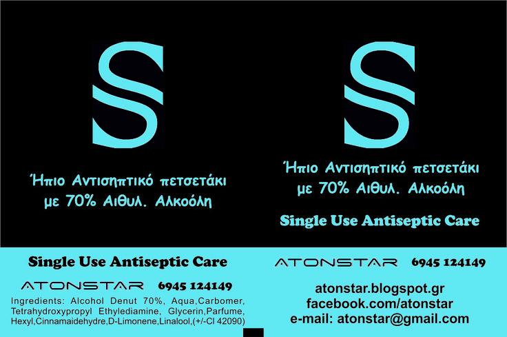 Antiseptic Towel - One Use